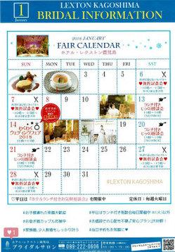レクストン30年1月カレンダー